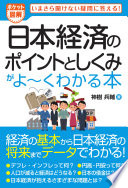 ポケット図解 日本経済のポイントとしくみがよ〜くわかる本