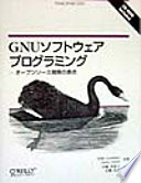 GNUソフトウェアプログラミング