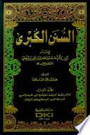 كتاب السنن الكبرى 1-11 مع الفهارس ج3