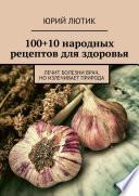 100+10 народных рецептов для здоровья