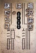 福沢諭吉は謎だらけ。 -- 心訓小説