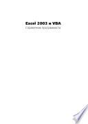 microsoft office excel 2003 vba