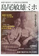 島尾敏雄・ミホ/共立する文学