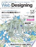 Web Designing 2014年12月号