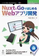 Nuxt Go Web