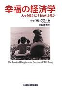 幸福の経済学 -- 人々を豊かにするものは何か