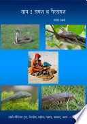 Snakes Myths   Facts in Marathi by Santosh Takale