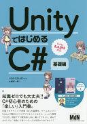 UnityではじめるC#