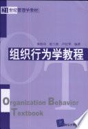 组织行为学教程