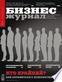 Бизнес-журнал, 2010/03