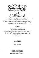 الروض المربع بشرح زاد المستقنع -- مختصر المقنع في فقه إمام السنة أحمد بن حنبل الشيباني