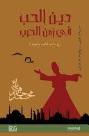 download ebook دين الحب في زمن الحرب pdf epub