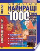 English Topics: Найкращі 1000 усних тем з паралельним перекладом для учнів 5—11 класів та абітурієнтів