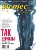 Бизнес-журнал, 2005/15