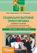 Социально-бытовая ориентировка учащихся 5-9 классов в специальной (коррекционной) общеобразовательной школе VIII вида