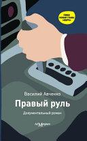 download ebook Правый руль pdf epub