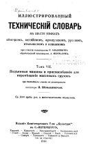 Иллюстрированный техническій словарь на шести языках