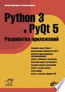 Python 3 Pyqt 5