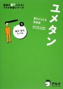 ユメタン 3 東大・京大レベル