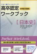 高卒認定ワークブック日本史
