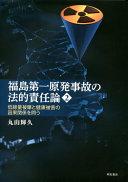 福島第一原発事故の法的責任論