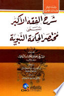 شرح الفقه الأكبر المسمى (مختصر الحكمة النبوية) (سلسلة الرسائل والدراسات الجامعية) - شموا