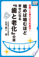 噛めば噛むほど幸せになる「歯と老化」の話