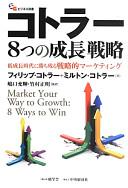 コトラー8つの成長戦略 -- 低成長時代に勝ち残る戦略的マーケティング