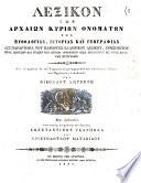 Lexicon ton archaion kyrion onomaton tis mythologias, istorias kai geographias ... nun to proton ek tou germanicou metafrasthen ... ypo Nikolaou Lorenti