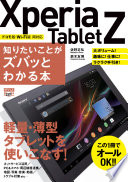 WIDE Xperia Tablet Z