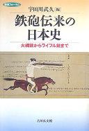 鉄砲伝来の日本史