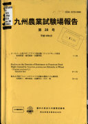 Bulletin of the Kyushu Agricultural Experiment Station