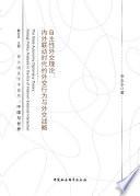 自主性外交理论:内外联动时代的外交行为与外交战略