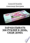 Зарабатывать 500 рублей в день, сидя дома