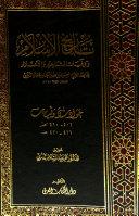 تاريخ الإسلام ووفيات المشاهير والإعلام