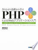 作りながら基礎から学ぶPHPによるWebアプリケーション入門