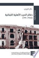 دفاتر الحرب الأهلية اللبنانية