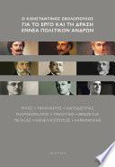 Ο Κωνσταντίνος Σβολόπουλος για το έργο και τη δράση εννέα πολιτικών ανδρών
