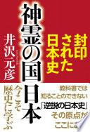 封印された日本史神霊の国日本