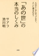 「あの世」の本当のしくみ(大和出版)