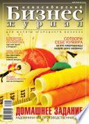 Бизнес-журнал, 2006/08