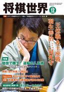 将棋世界2016年12月号