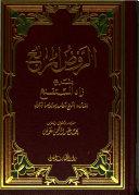 al-Rawḍ al-murbiʻ bi-sharḥ Zād al-mustaqniʻ