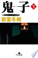 鬼子(下)
