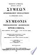 Patrologiae cursus completus, seu, Bibliotheca universalis, integra, uniformis, commoda, oeconomica