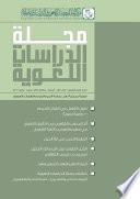 مجلة الدراسات اللغوية