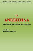 Ta Anexitila  2nd Edition