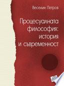 Процесуалната философия: история и съвременност