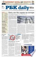 Ежедневная деловая газета РБК 35