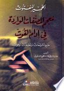 الخمير المفتوت معجم مصنفات الواردة في إدام القوت لابن عبيد الله السقاف